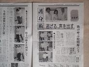 日本農業新聞 護身術