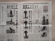 日本農業新聞 ウォーキング