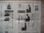 日本農業新聞 呼吸法